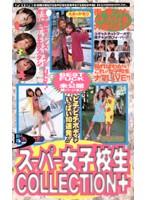 スーパー女子校生COLLECTION+ ダウンロード