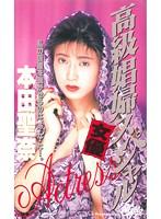 高級娼婦スペシャル 本田聖奈