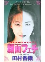顔面フェチ 二つの顔を持つ女 田村香織