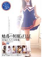 魅惑の制服's FILE ダウンロード