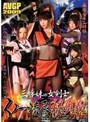 三姉妹vs女剣士 くノ一凌●秘奥義外伝