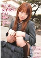 REAL女子校生 Vol.3 ゆい ダウンロード
