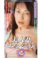 美人妻コレクション2 河村恵美子