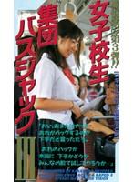 女子校生 集団バスジャック 3