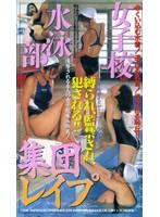女子校水泳部 集団レイプ ダウンロード