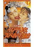 インテリ女スペルマ漬け ダウンロード