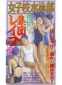 女子校水泳部 集団レ●プ 2
