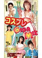 コスプレGIGA MIX 21世紀スペシャル羽後 森村ハニー