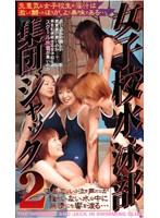 女子校水泳部 集団ジャック 2 ダウンロード