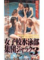 女子校水泳部 集団ジャック3 ダウンロード