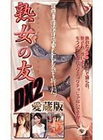 熟女の友DX2愛蔵版 ダウンロード
