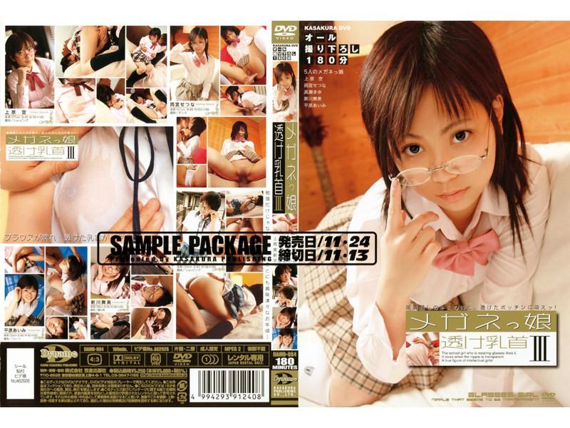 メガネっ娘 透け乳首 3