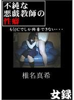 不純な悪戯教師の性癖 〜もうJCでしか興奮できない…〜 椎名真希 ダウンロード