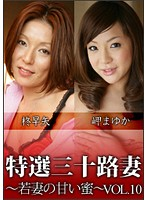 特撰三十路妻 若妻の甘い蜜 Vol.10 ダウンロード