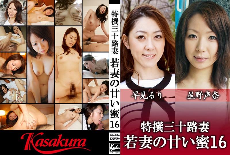 特撰三十路妻 若妻の甘い蜜 Vol.16