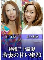 特撰三十路妻 若妻の甘い蜜 Vol.20