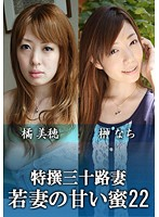 特撰三十路妻 若妻の甘い蜜 Vol.22 ダウンロード