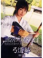部活女子校生01 弓道部 麻弥 ダウンロード