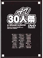 AV30人祭 ダウンロード