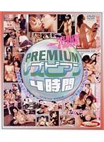 PREMIUM レズビアン 4時間 ダウンロード