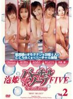 バーチャル☆ソープ 泡姫FIVE Vol.2 ダウンロード