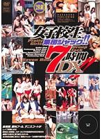 女子校生 集団ジャック7時間DX!! ダウンロード