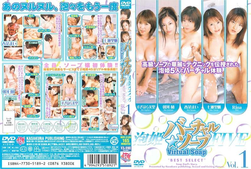 バーチャル☆ソープ 泡姫FIVE Vol.1