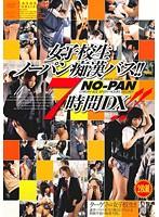 女子校生ノーパン痴漢バス !!7時間DX!!