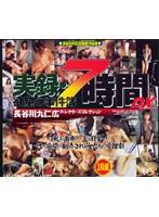 実録・欲望の事件簿7時間DX 長谷川九仁広ディレクターズコレクション ダウンロード