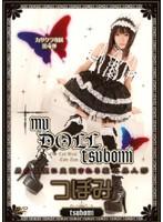 my DOLL tsubomi つぼみ ダウンロード