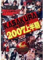KASAKURA The BEST of 2007上半期 ダウンロード