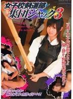女子校剣道部 集団ジャック 3 ダウンロード