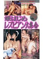 姫はじめ レズビアン大集合 ダウンロード