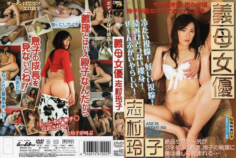 GESD-022 Reiko Shimura Stepmom Actress
