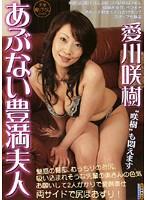 あぶない豊満夫人 愛川咲樹 ダウンロード
