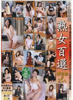 永久保存版 熟女百選 第壱巻の25人 ダウンロード