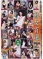 永久保存版 熟女百選 第弐巻の25人 ダウンロード