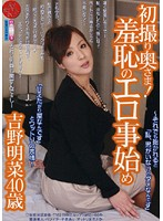 初撮り奥さま!羞恥のエロ事始め 吉野明菜 40歳 ダウンロード