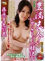 豊満夫人!いやらし〜い腰使い 藤原多恵43歳 ダウンロード