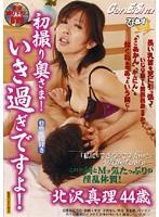 初撮り奥さま!いき過ぎですよ! 北沢真理 44歳 ダウンロード