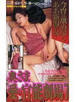 奥さま愛の官能劇場7 ダウンロード
