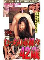 むっちり赤裸々42歳 大山玲子 ダウンロード