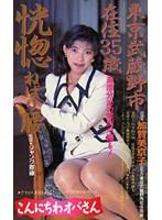 こんにちわオバさん 東京武蔵野市在住35歳 恍惚ねばり腰