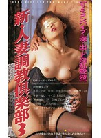 新・人妻調教倶楽部 3 ダウンロード