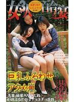 女3人百合の宴 巨乳ふるわせアクメの嵐 ダウンロード