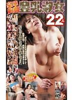 豪華絢爛 豊乳淑女22人 ダウンロード