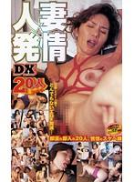 人妻発情DX20人 ダウンロード
