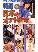 特選日本のオバサマ ダウンロード