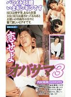 恋せよオバサマ 3 ダウンロード