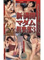 新・満開マダム倶楽部 3 ダウンロード